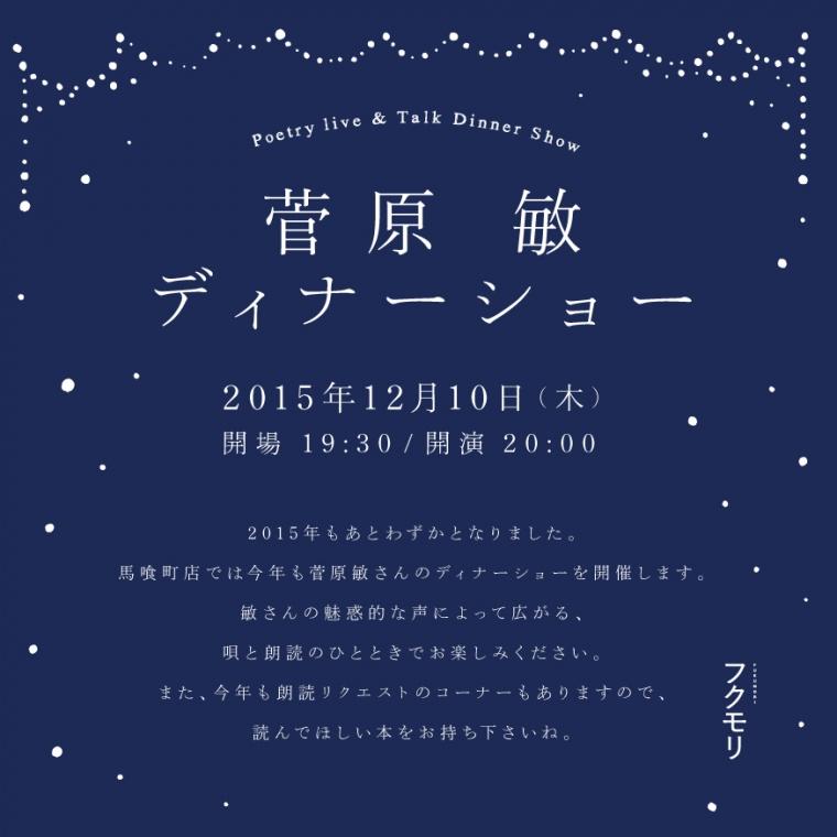 FUKUMORI_sugawarabin_-01