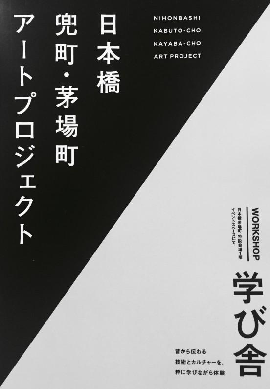 nihonbashi-art