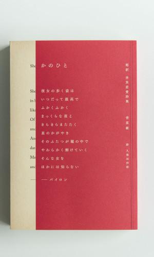 kanohito