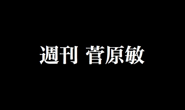 週刊菅原敏
