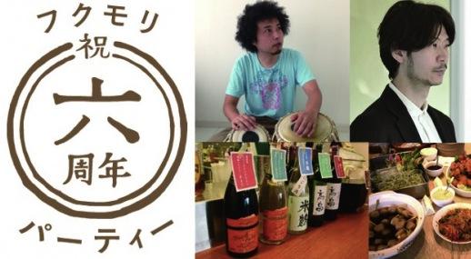 fukumori_6th_logo-03-1