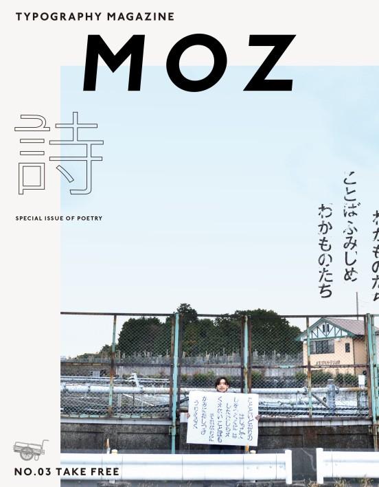 MOZ表紙_入稿修正0401