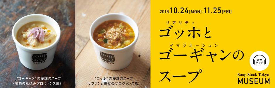 soupstock01
