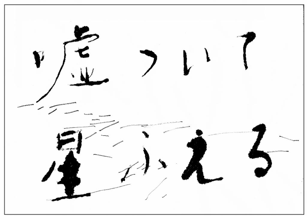 usohoshi